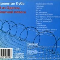 - Я Из Одессы Блатной Повеса