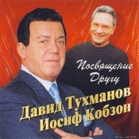 Иосиф Кобзон - Посвящение Другу (Album)