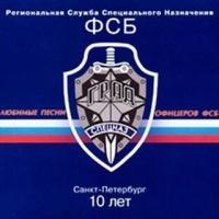 Игорь Глушаков - Любимые Песни Офицеров ФСБ (Album)