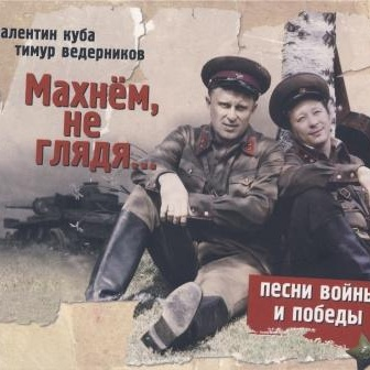 Валентин Куба - Махнем, Не Глядя... (Promo)