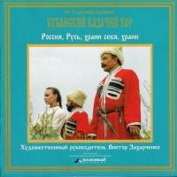 Государственный Кубанский Казачий Хор - Россия, Русь, Храни Себя, Храни (Album)