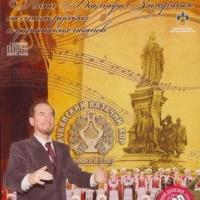 Государственный Кубанский Казачий Хор - Песни Виктора Захарченко (CD1) (Album)