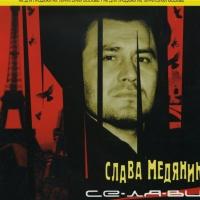 Слава Медяник - Се-Ля-Ви (Album)