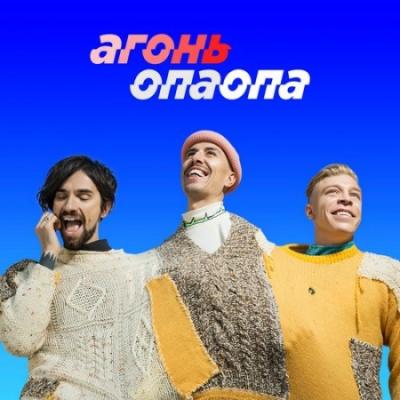 Агонь - Опа-опа! (Original Mix)