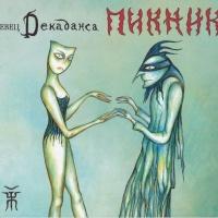 Пикник - Певец Декаданса (Album)