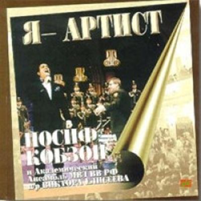Иосиф Кобзон - Я - Артист (Часть 1)