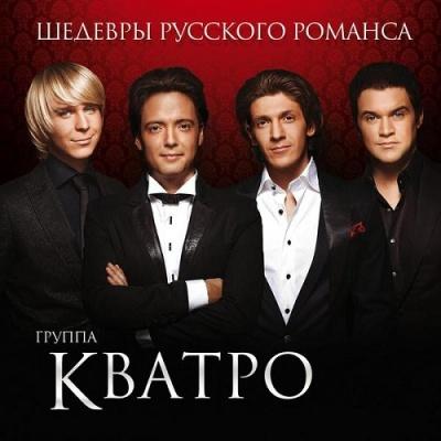 Kvatro - Шедевры Русского Романса (Album)