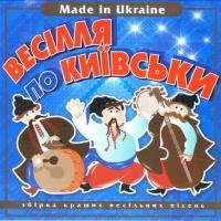 Весілля По Київськи