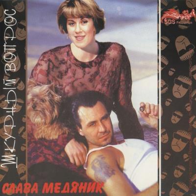 Слава Медяник - Шкурный Вопрос (Album)