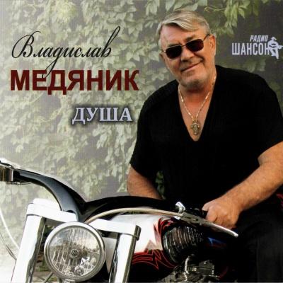 Слава Медяник - Душа (Album)