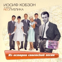 Из Истории Советской Песни