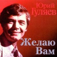 Юрий Гуляев - Серенада Дон-Кихота