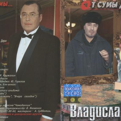 Слава Медяник - От Сумы Да От Тюрьмы... (Album)