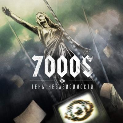 7000$ - Тень Независимости (Album)
