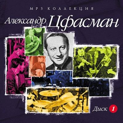Александр Цфасман (Alexander Tsfasman) - Коллекция 2 в исполнении Георгия Абрамова