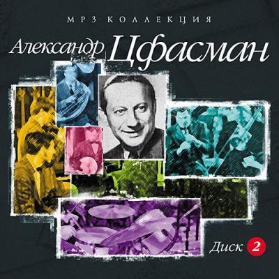 Александр Цфасман (Alexander Tsfasman) - Коллекция 6 в исполнении Клавдии Шульженко