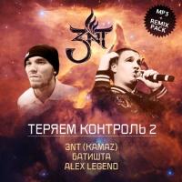 - Теряем Контроль 2 (Single)