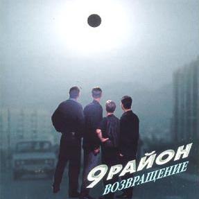 9-й район - Возвращение (Album)