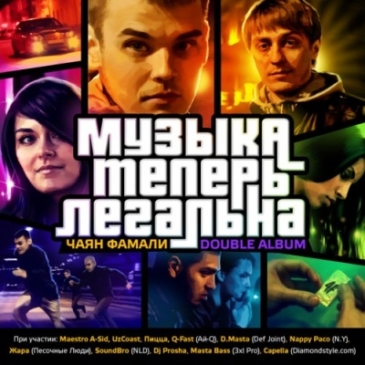 Чаян Фамали - Музыка Теперь Легальна. CD1.