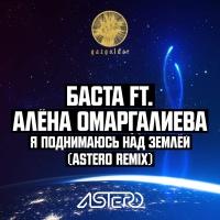 Я Поднимаюсь Над Землей (Astero Club Remix) (Remix)
