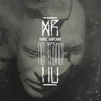 Макс Барских - По Фрейду (Album)