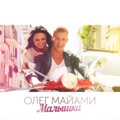 Олег Майами - Малышка (Single)