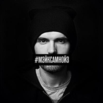 Noize MC - #Мэйксамнойз (Album)