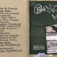 Noize MC - OST Розыгрыш