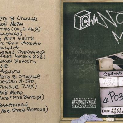 Noize MC - OST Розыгрыш (Album)