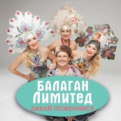 Балаган Лимитед - Давай Поженимся (Album)