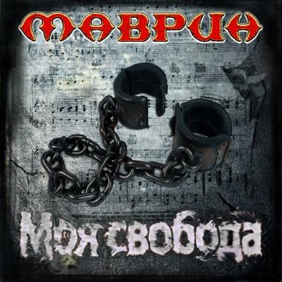 Маврик - Моя свобода (Album)