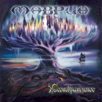 Маврик - Неотвратимое (Album)