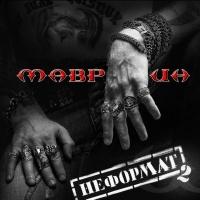 Маврик - Неформат 2 (EP)