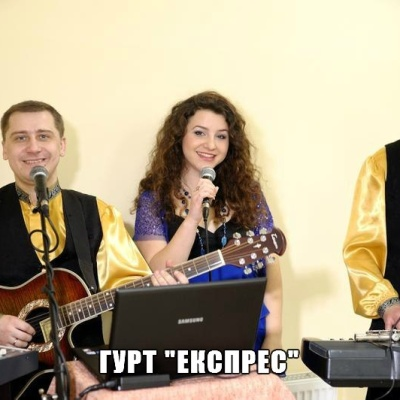 Гурт Експрес