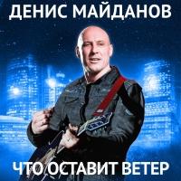 Денис Майданов - Что Оставит Ветер