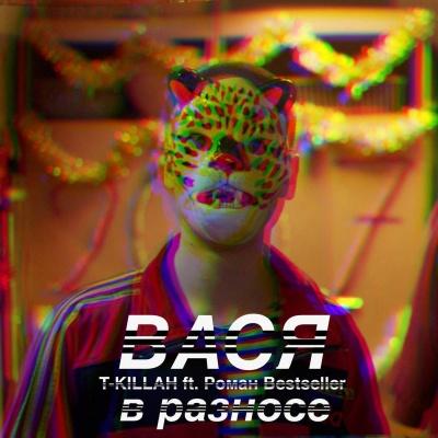 T-Killah - Вася В Разносе (Original Mix)