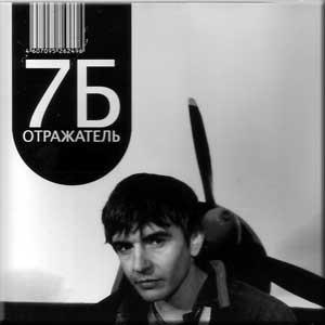 7Б - Отражатель (Album)