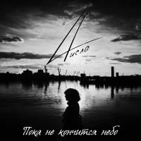 - Пока Не Кончится Небо