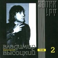 Владимир Высоцкий - Формулировка (Album)