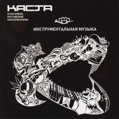 Каста - Инструментальная Музыка