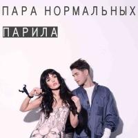 Пара Нормальных - Парила (Eugene Star Remix)