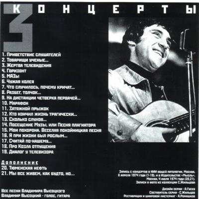 Владимир Высоцкий - Концерт в НИИ Общей Патологии