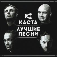 Каста - Лучшие Песни