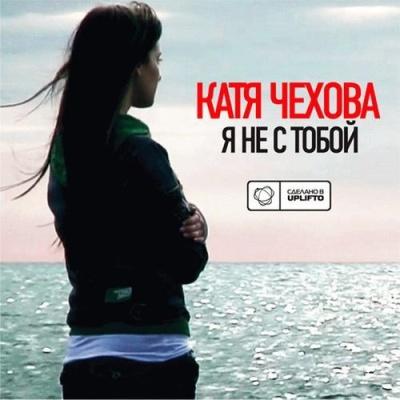 Катя Чехова - Я Не С Тобой (Single)