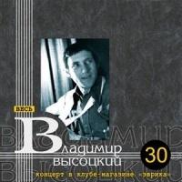 Владимир Высоцкий - Концерт В Клубе 'Эврика'