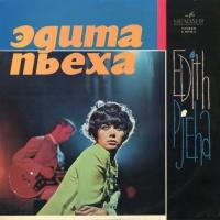 Эдита Пьеха - Ансамбль «Дружба» (LP)