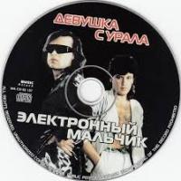 - Девушка с Урала