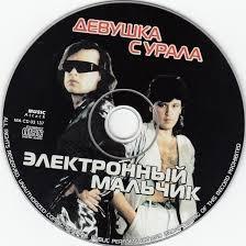 Электронный Мальчик - Девушка с Урала