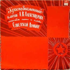 Ансамбль Имени А.В.Александрова - Калинка