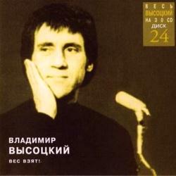 Владимир Высоцкий - Разговор С Женой